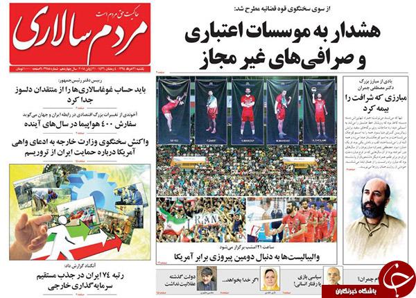 تصاویر صفحه نخست روزنامههای یکشنبه 31 خرداد