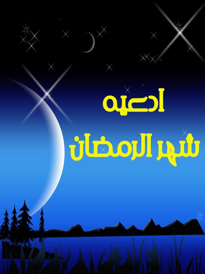 برنامه ادعیه ماه مبارک رمضان + دانلود