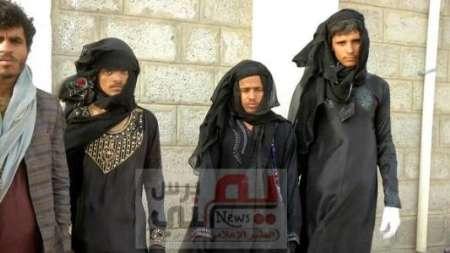 دستگیری اعضای داعش در یمن با لباس زنانه + عکس