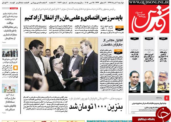 تصاویر صفحه نخست روزنامههای دوشنبه 4 خرداد