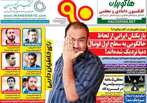 تصاویر نیم صفحه روزنامههای ورزشی 4 خرداد