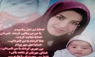 قصه تلخ مادر بی سر در دل جنگل/ مادرانی که بیگناه قربانی شدند