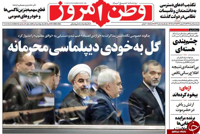 تصاویر صفحه نخست روزنامههای سهشنبه 5 خرداد
