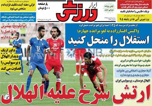 تصاویر نیم صفحه روزنامههای ورزشی 5 خرداد