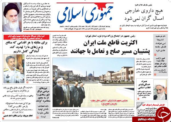 تصاویر صفحه نخست روزنامههای چهارشنبه 6 خرداد