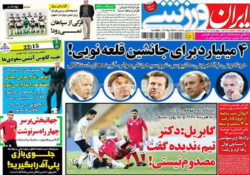 تصاویر نیم صفحه روزنامههای ورزشی 6 خرداد