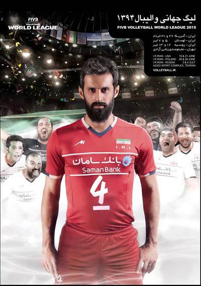 روانمایی از پوستر والیبال ایران در لیگ جهانی 2015