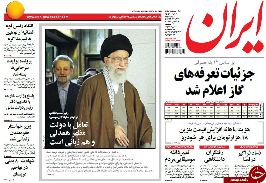 تصاویر صفحه نخست روزنامههای پنجشنبه 7 خرداد