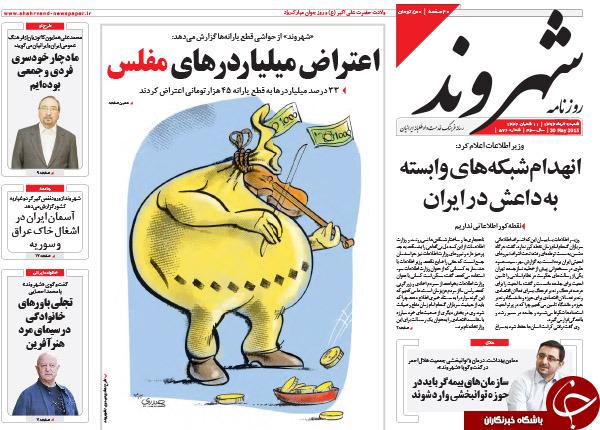 تصاویر صفحه نخست روزنامههای شنبه 9 خرداد
