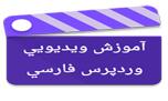 آموزش ویدیویی وردپرس فارسی این بار باری اندروید ها