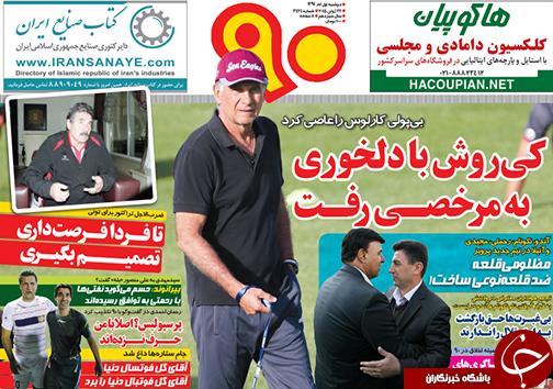 تصاویر نیم صفحه روزنامههای ورزشی اول تیر