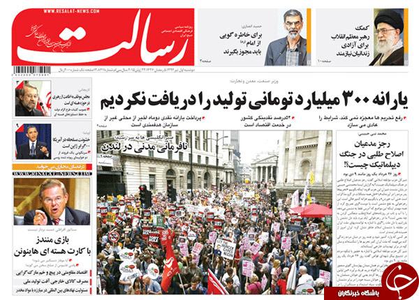 تصاویر صفحه نخست روزنامههای دوشنبه 1 تیر