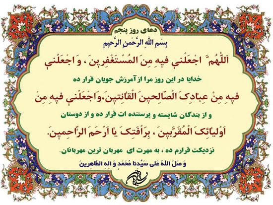 دعای روز پنجم ماه مبارک رمضان + فیلم و متن