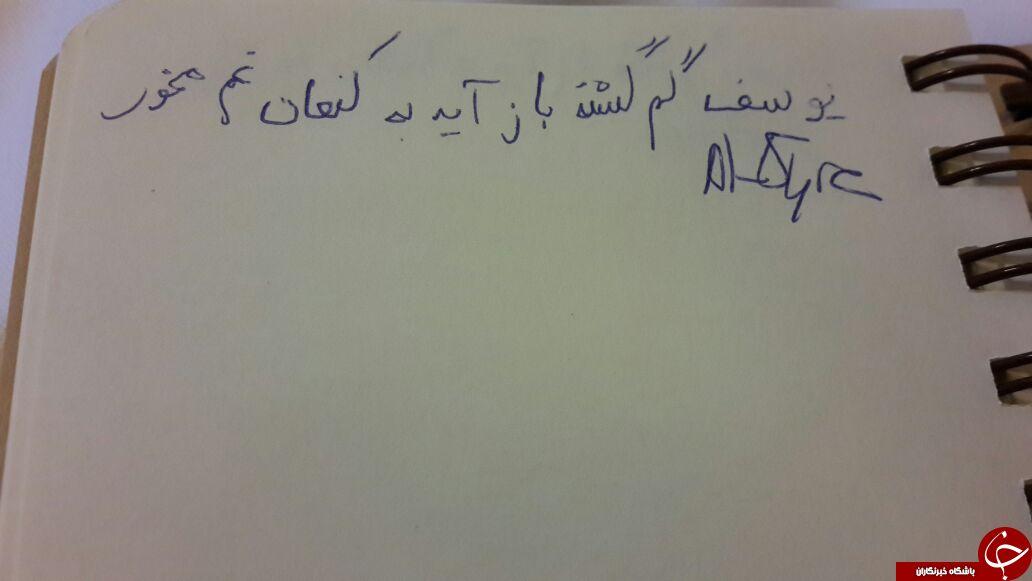 دست خط سخنگوی فارسی زبان وزارت خارجه آمریکا + عکس