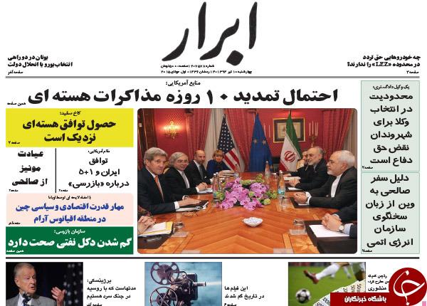 تصاویر صفحه نخست روزنامههای چهارشنبه 10 تیر