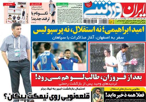 تصاویر نیم صفحه اول روزنامههای ورزشی 10 تیر