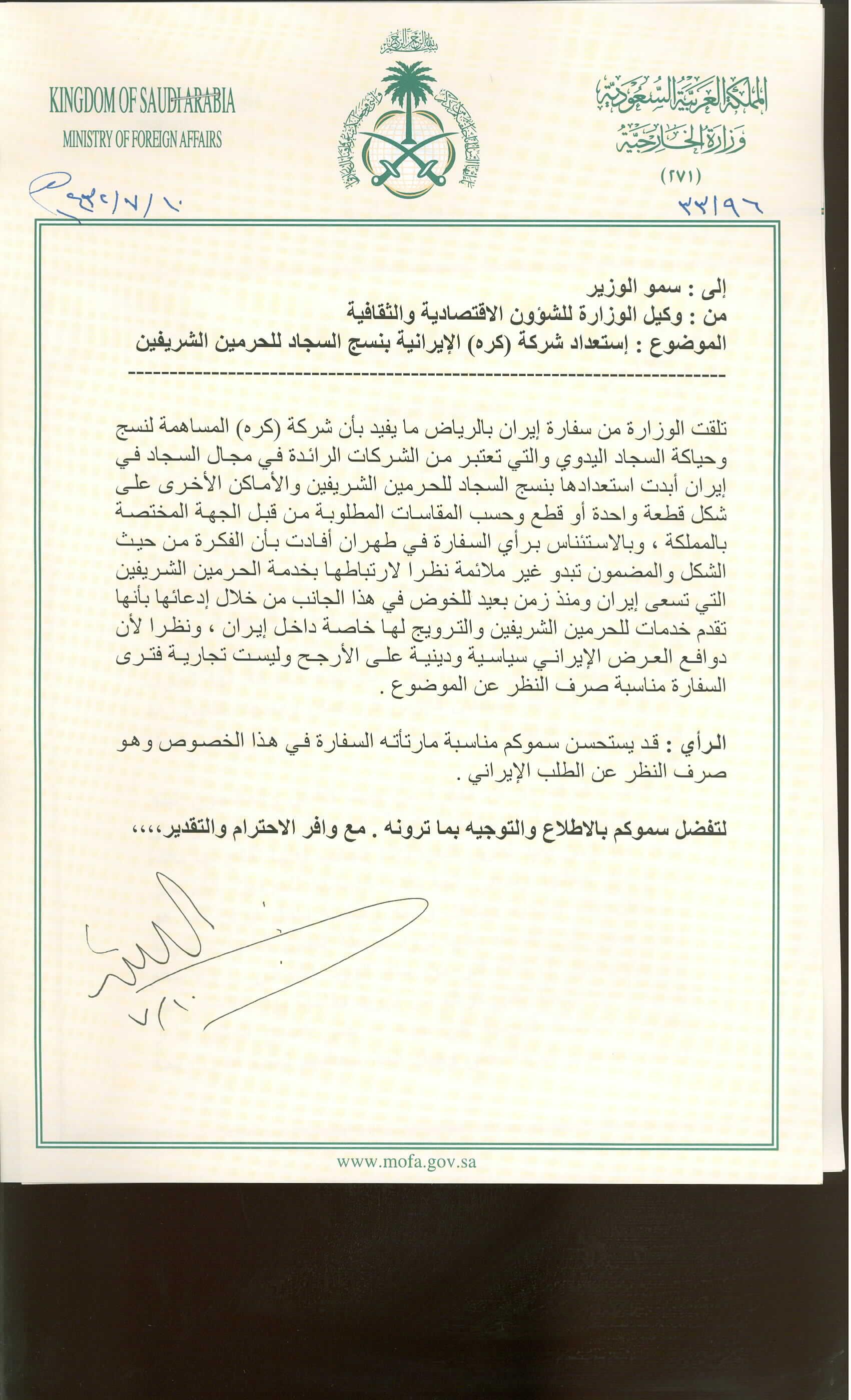 عربستان پیشنهاد ایران را برای تامین فرشهای حرمین شریفین رد کرد