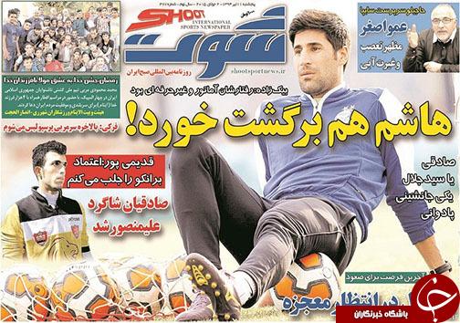 تصاویر نیم صفحه اول روزنامههای ورزشی 11 تیر