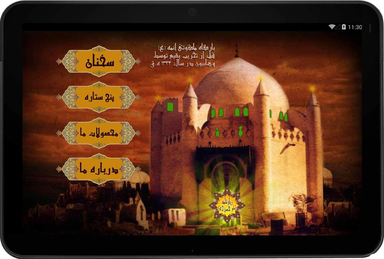ولادت امام حسن(ع) مبارک