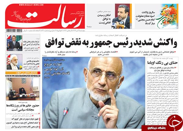 تصاویر صفحه نخست روزنامههای پنجشنبه 11 تیر