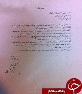 عذرخواهی بهرام رادان از ملت ایران