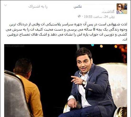 فحاشی مجری شبکه من و تو به احسان علیخانی (+عکس)