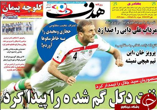تصاویر نیم صفحه اول روزنامههای ورزشی 13 تیر