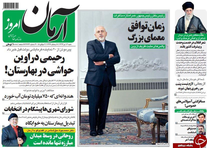 تصاویر صفحه نخست روزنامههای شنبه 13 تیر