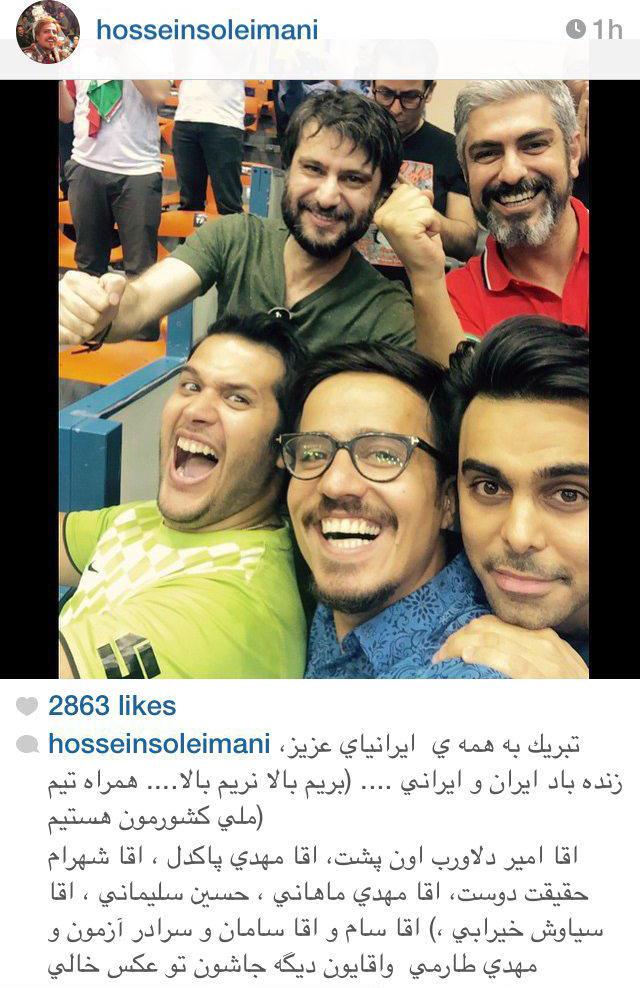 واکنش هنرمندان و ورزشکاران به پیروزی ایران در مقابل روسیه + عکس