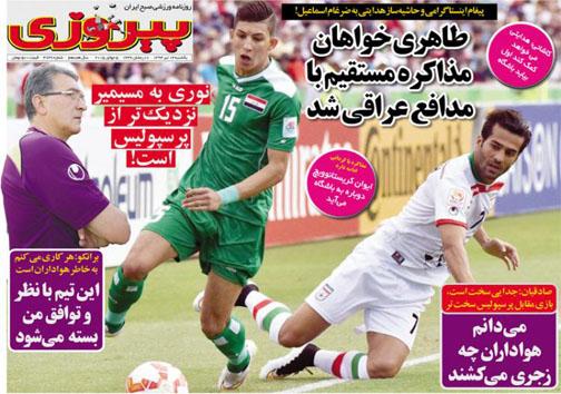 تصاویر نیم صفحه اول روزنامههای ورزشی 14 تیر