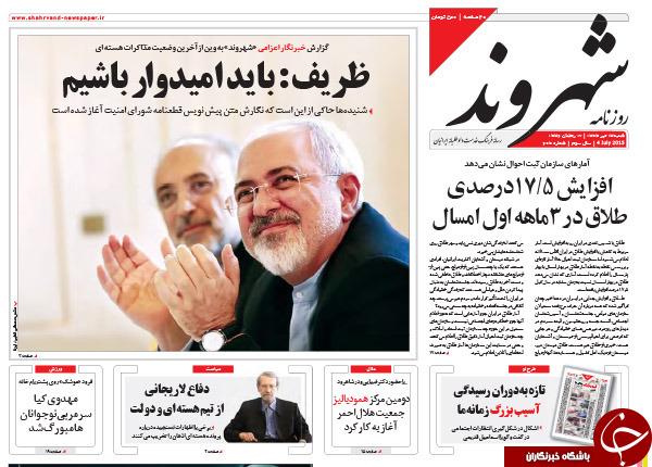 تصاویر صفحه نخست روزنامههای یکشنبه 14 تیر