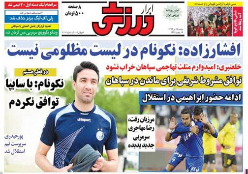 تصاویر نیم صفحه اول روزنامههای ورزشی 15 تیر