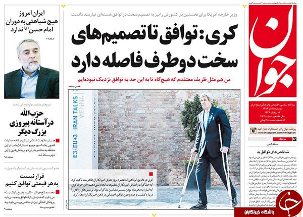 تصاویر صفحه نخست روزنامههای دوشنبه 15 تیر
