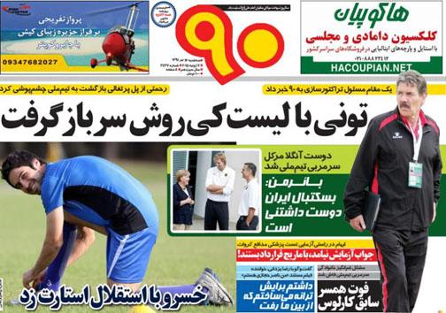 تصاویر نیم صفحه اول روزنامههای ورزشی 16 تیر