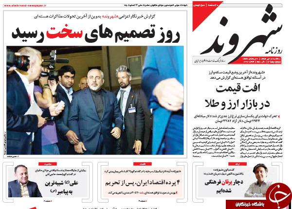 تصاویر صفحه نخست روزنامههای سهشنبه 16 تیر