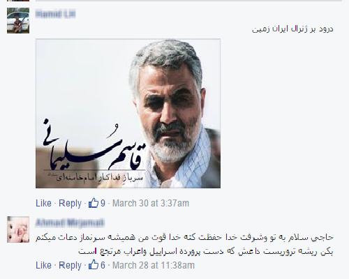 هواداران سفت و سخت سردار سلیمانی در فضای مجازی+تصاویر