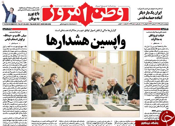 تصاویر صفحه نخست روزنامههای چهارشنبه 18 تیر