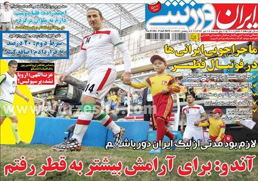 تصاویر نیم صفحه اول روزنامههای ورزشی 18 تیر