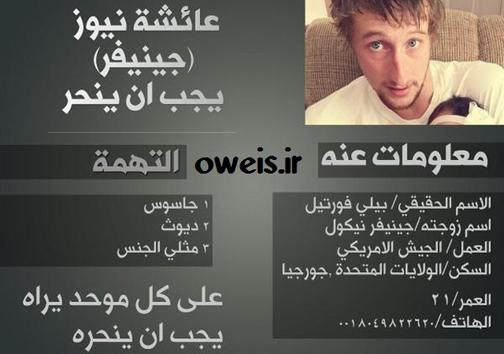 مرد زنمایی که داعشی ها را سر کار گذاشت + عکس