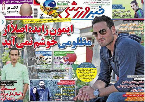 تصاویر نیم صفحه روزنامههای ورزشی 2 تیر