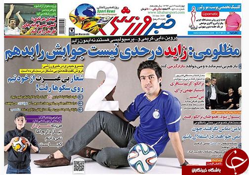 تصاویر نیم صفحه روزنامههای ورزشی3 تیر
