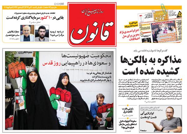 تصاویر صفحه نخست روزنامههای شنبه 20 تیر