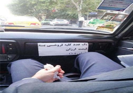 فروش کلیه در تاکسی(+عکس)