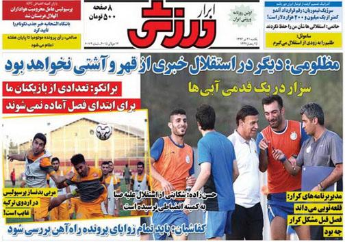 تصاویر نیم صفحه اول روزنامه های ورزشی 21 تیر