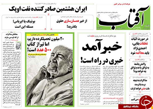 تصاویر صفحه نخست روزنامههای یکشنبه 21 تیر