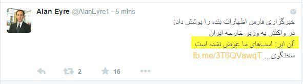 پاسخ الن ایر به توئیت ظریف