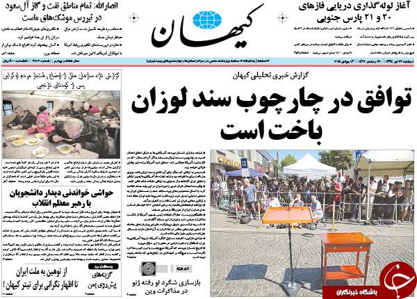 از انتقادهای اصولگرایان به خروجیهای مذاکرات تا جشن هستهای در روزنامههای اصلاحطلب