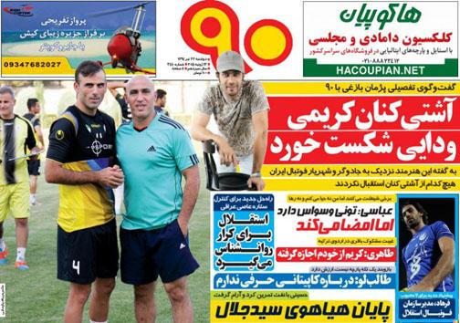 تصاویر نیم صفحه اول روزنامه های ورزشی 22 تیر