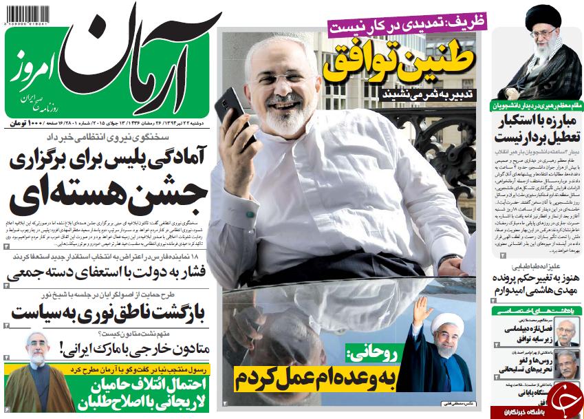 تصاویر صفحه نخست روزنامههای دوشنبه 22 تیر