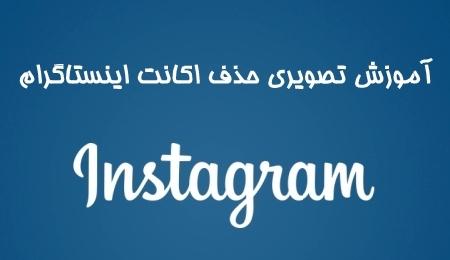 اکانت اینستاگرام خود را برای همیشه پاک کنید + آموزش تصویری